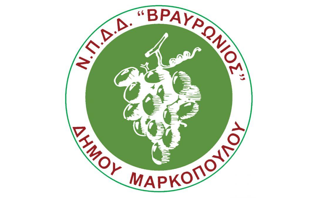 Νέες Ημερομηνίες για τις Εκδηλώσεις  του Δημοτικού Παιδικού Σταθμού Μαρκοπούλου.