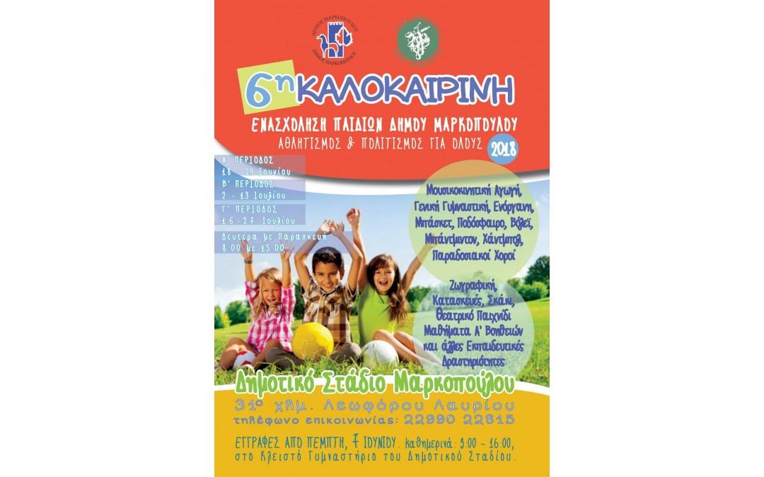 Καλοκαιρινές Αθλητικές & Πολιτιστικές Ενασχολήσεις,  σε τρία μοναδικά δεκαήμερα για τα παιδιά μας,  για 6η συνεχή χρονιά, στον Δήμο Μαρκοπούλου!