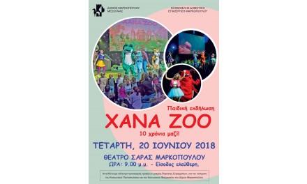 To «ΧΑΝΑ ΖΟΟ- 10 χρόνια μαζί», στο θέατρο Σάρας Μαρκοπούλου.