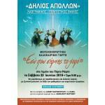 Ελληνικοί παραδοσιακοί και λαϊκοί χοροί,  από τον Λαογραφικό Πολιτιστικό Όμιλο Μαρκοπούλου & Πόρτο Ράφτη «ΔΗΛΙΟΣ ΑΠΟΛΛΩΝ»,  στο Λιμάνι του Πόρτο Ράφτη!