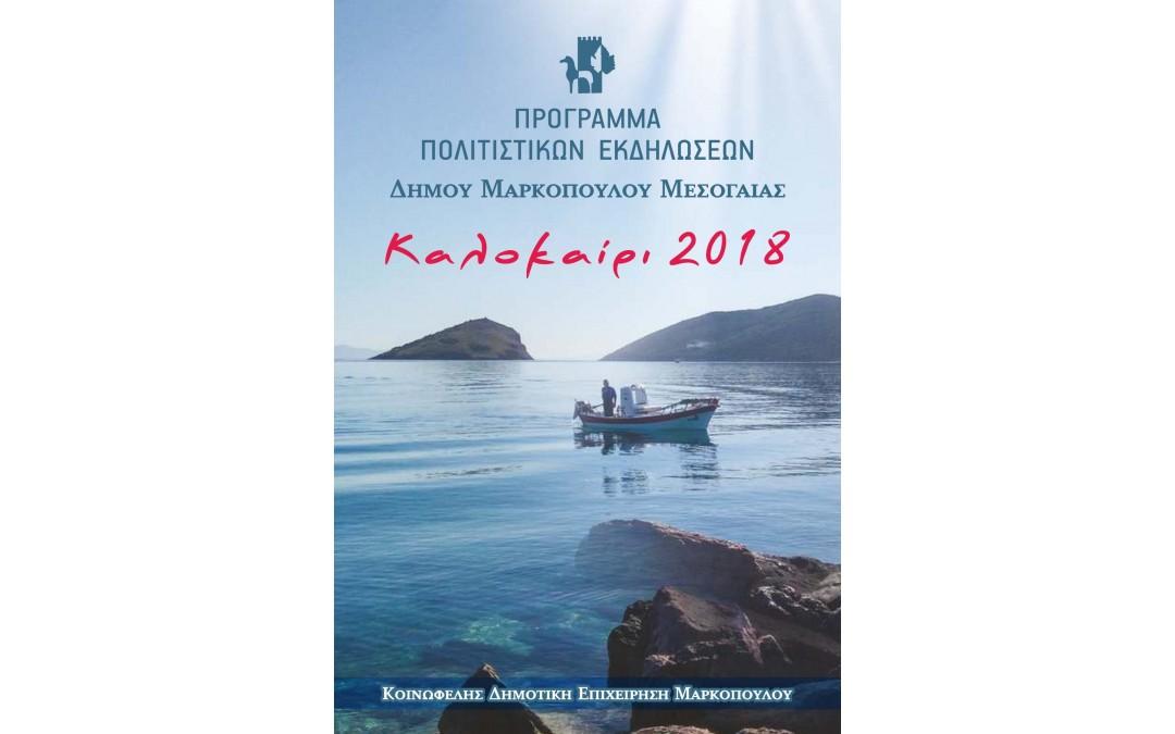 Καλοκαίρι 2018: Πρόγραμμα Πολιτιστικών Εκδηλώσεων!