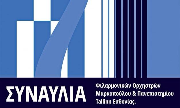 Οι Φιλαρμονικές Ορχήστρες Μαρκοπούλου και Πανεπιστημίου Tallinn Εσθονίας, στο Θέατρο Σάρας Μαρκοπούλου!