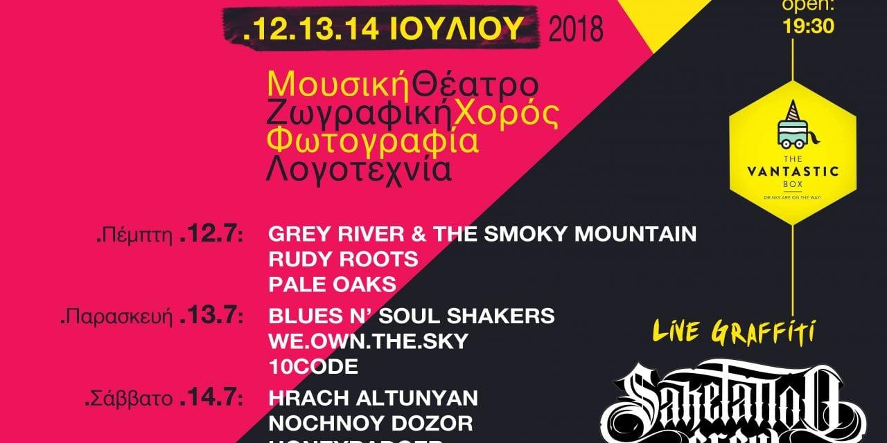 5ο Πολιτιστικό Φεστιβάλ Α.Τ.ΟΜΑ στο Μαρκόπουλο