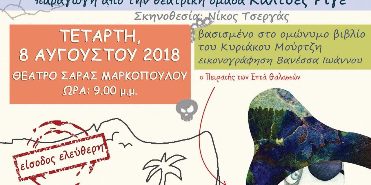 «Στα ίχνη του θησαυρού των θησαυρών»  στο Θέατρο Σάρας Μαρκοπούλου!