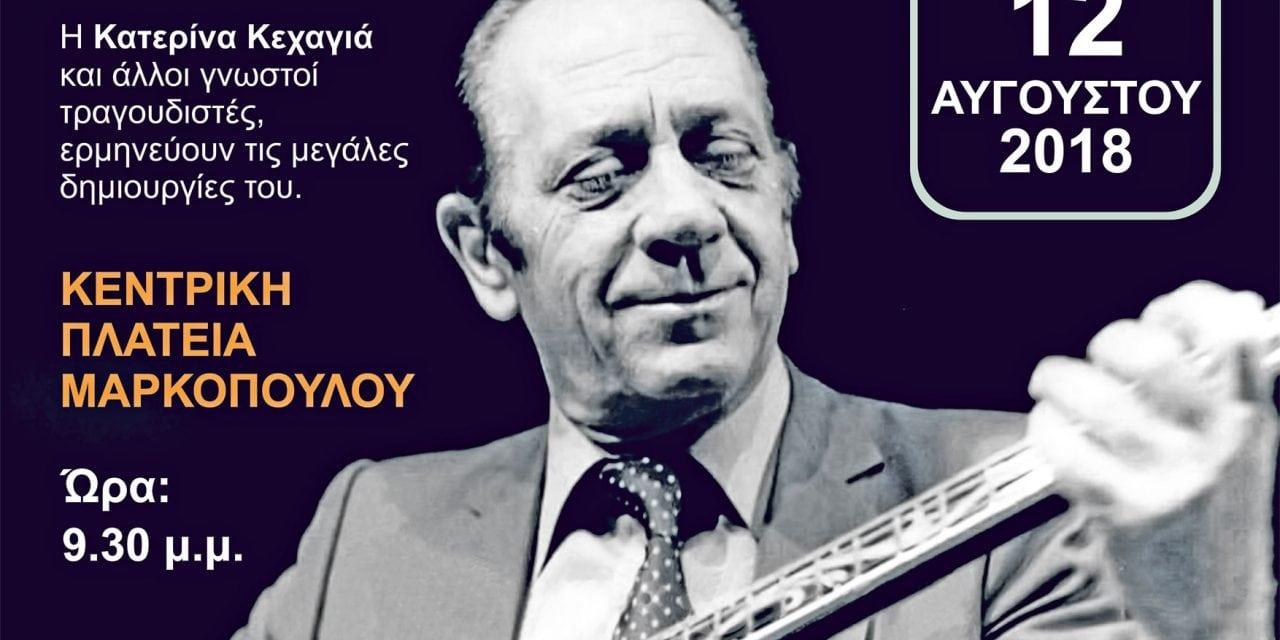 Κυριακάτικη Πεζοδρόμηση της Κεντρικής Πλατείας Μαρκοπούλου, με μουσικό αφιέρωμα στον Γιώργο Ζαμπέτα!
