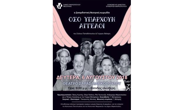 Η Κωμωδία «Όσο υπάρχουν άγγελοι», στο Θέατρο Σάρας Μαρκοπούλου!