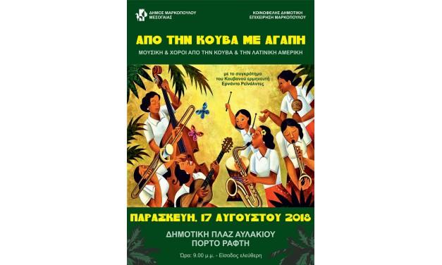 «Από την Κούβα με αγάπη», στην Πλαζ Αυλακίου στο Πόρτο Ράφτη!