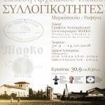 Έκθεση αρχειακού υλικού για την έννοια της Συλλογικότητας στο Μαρκόπουλο και στη Ραφήνα.
