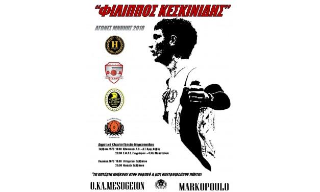 Ο.ΚΑ.Μεσογείων – ΕΣΚΑ: Αγώνες μνήμης «Φίλιππος Κεσκινίδης»