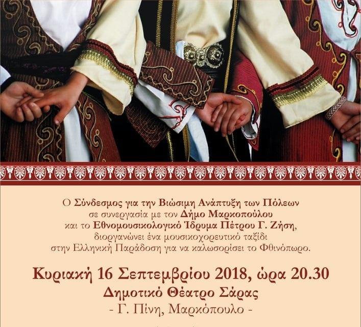 Μουσικοχορευτικό ταξίδι στην ελληνική παράδοση στο Δημοτικό Θέατρο Σάρας του Δήμου Μαρκοπούλου