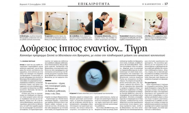Αναδημοσίευση του αφιερώματος της Κυριακάτικης Καθημερινής (9/9/2018) στην καινοτόμα μέθοδο εξαπόλυσης στειρωμένων αρσενικών εντόμων για τη διαχείριση του κουνουπιού-τίγρης που εφαρμόζεται από το Μπενάκειο Φυτοπαθολογικό Ινστιτούτο, στη Βραυρώνα Μαρκοπούλου.