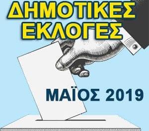 Καθορισμός Εκλογικών Τμημάτων & Καταστημάτων Ψηφοφορίας Α' Εκλογικής Περιφέρειας Ανατολικής Αττικής, για τις εκλογές του Μαΐου 2019: Μάθετε πού ψηφίζετε.
