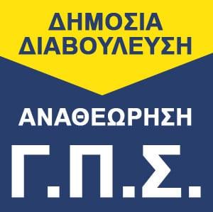 Παρουσίαση Τροποποίησης Γενικού Πολεοδομικού Σχεδίου Μαρκοπούλου.