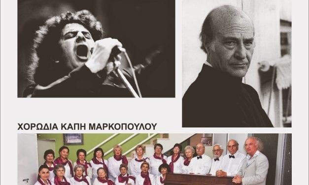 Συναυλία Χορωδίας ΚΑΠΗ Μαρκοπούλου «ΑΞΙΟΝ ΕΣΤΙ», στο Δημοτικό Κινηματοθέατρο Μαρκοπούλου «Άρτεμις»