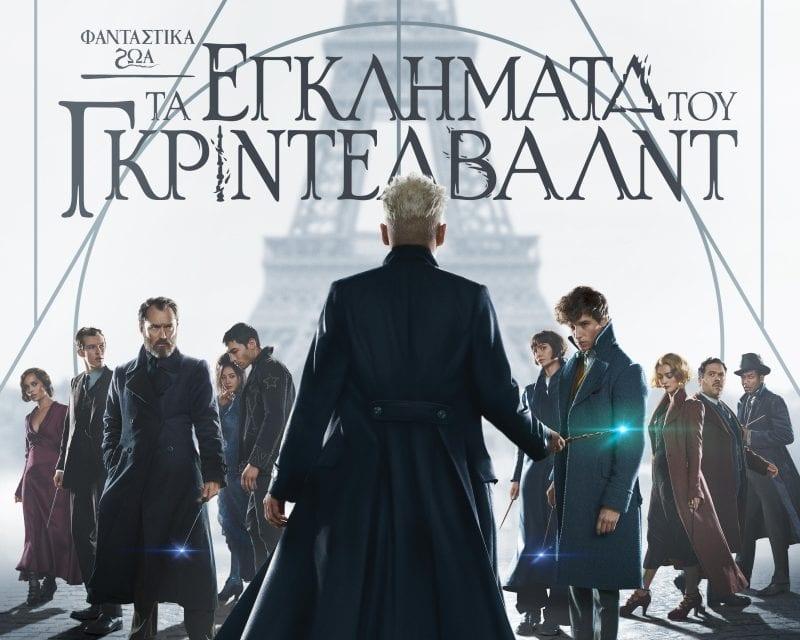 Η ταινία φαντασίας «Φανταστικά Ζώα: Τα Εγκλήματα Του Γκρίντελβαλντ» και το δικαστικό θρίλερ «Η Κατηγορούμενη» στο Δημοτικό Κινηματοθέατρο Μαρκοπούλου «Άρτεμις»