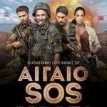 Η «στρατιωτική» ελληνική κωμωδία «ΑΙΓΑΙΟ SOS» σε Α΄ προβολή, στο Δημοτικό Κινηματοθέατρο Μαρκοπούλου «Άρτεμις»