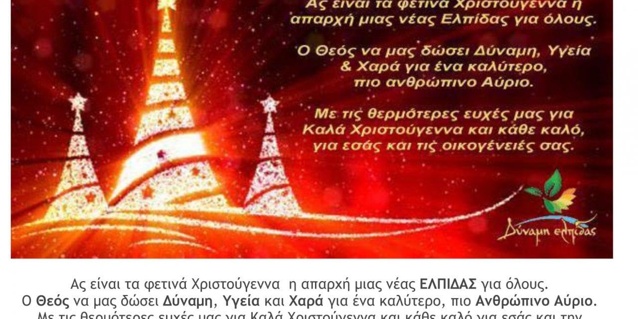 """""""ΔΥΝΑΜΗ ΕΛΠΙΔΑΣ"""": Ευχές για τα Χριστούγεννα"""