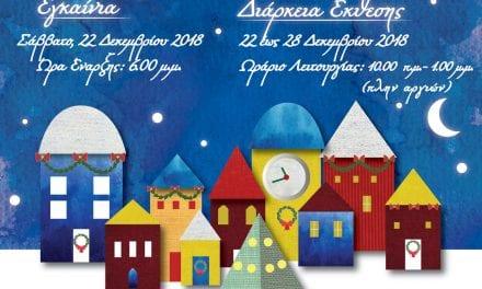 Χριστουγεννιάτικη Έκθεση Παιδικής Δημιουργίας μαζί με Χριστουγεννιάτικες μελωδίες, στο Πνευματικό Κέντρο του Δήμου Μαρκοπούλου!