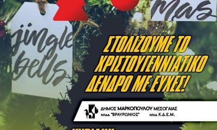 ΠΡΟΣΟΧΗ: ΑΛΛΑΓΗ ΗΜΕΡΟΜΗΝΙΑΣ!  Για 6η συνεχή χρονιά, «Στολίζουμε με ευχές το Χριστουγεννιάτικο Δέντρο»,  στην Πλατεία Μαρκοπούλου!