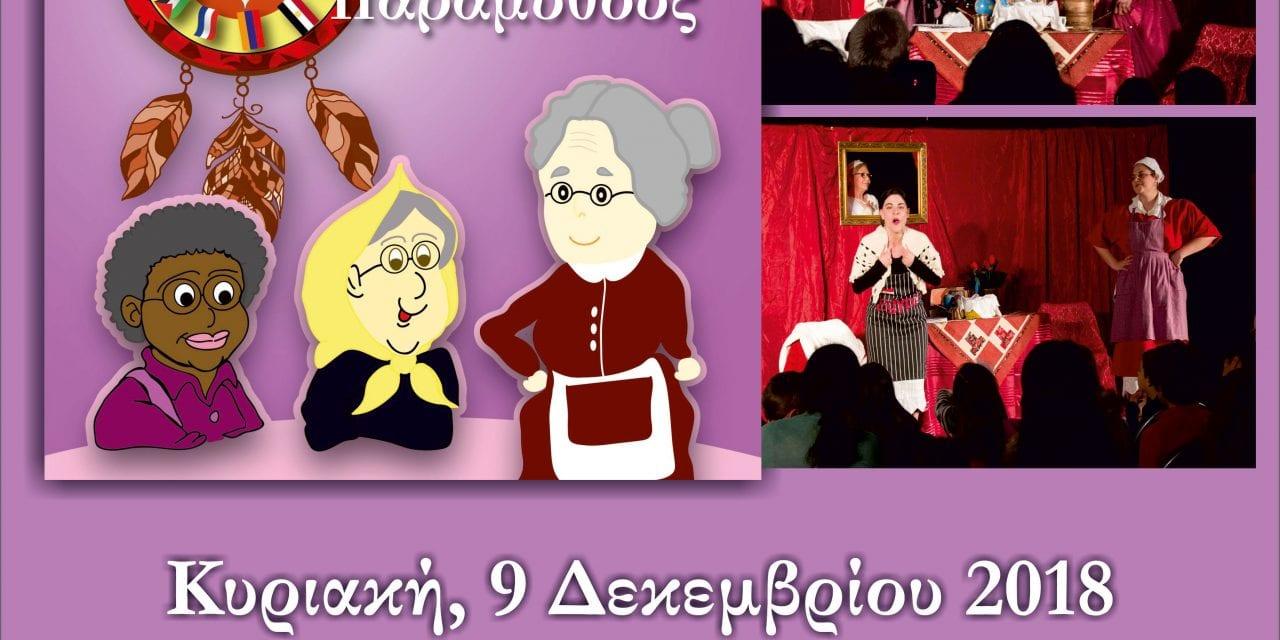 Η παιδική θεατρική παράσταση «Τα όνειρα της Γιαγιάς Παραμυθούς», στο Δημοτικό Κινηματοθέατρο «ΑΡΤΕΜΙΣ» !
