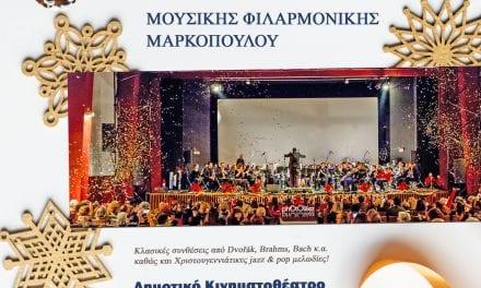 Χριστουγεννιάτικη Συναυλία Μουσικής Φιλαρμονικής Μαρκοπούλου στο Δημοτικό Κινηματοθέατρο «Άρτεμις»!