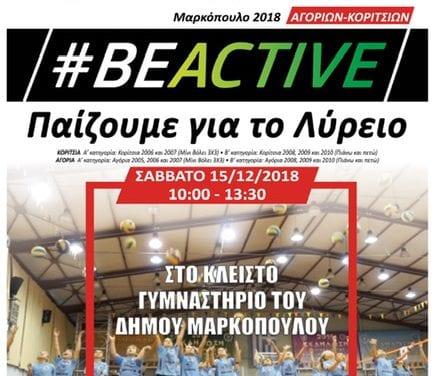 #BEACTIVE – Παίζουμε για το Λύρειο!
