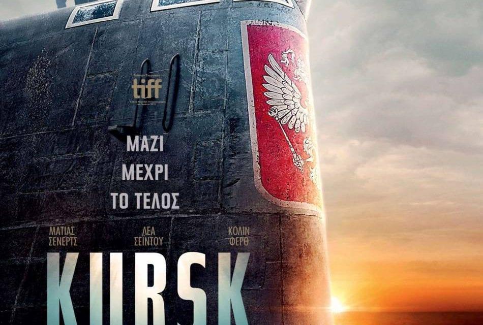 Η εμπνευσμένη από αληθινά γεγονότα ταινία «Kursk – Η τελευταία αποστολή» και η ταινία κινουμένων σχεδίων «Ραλφ εναντίον Ίντερνετ», στο Δημοτικό Κινηματοθέατρο Μαρκοπούλου «Άρτεμις»