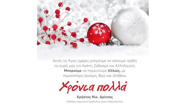 Ευχετήρια Κάρτα Προέδρου Δημοτικού Συμβουλίου Δήμου Μαρκοπούλου