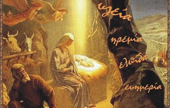 """Χριστουγεννιάτικες ευχές από """"ΚΟΙΝΩΝΙΑ ΠΡΟΟΠΤΙΚΗΣ"""""""