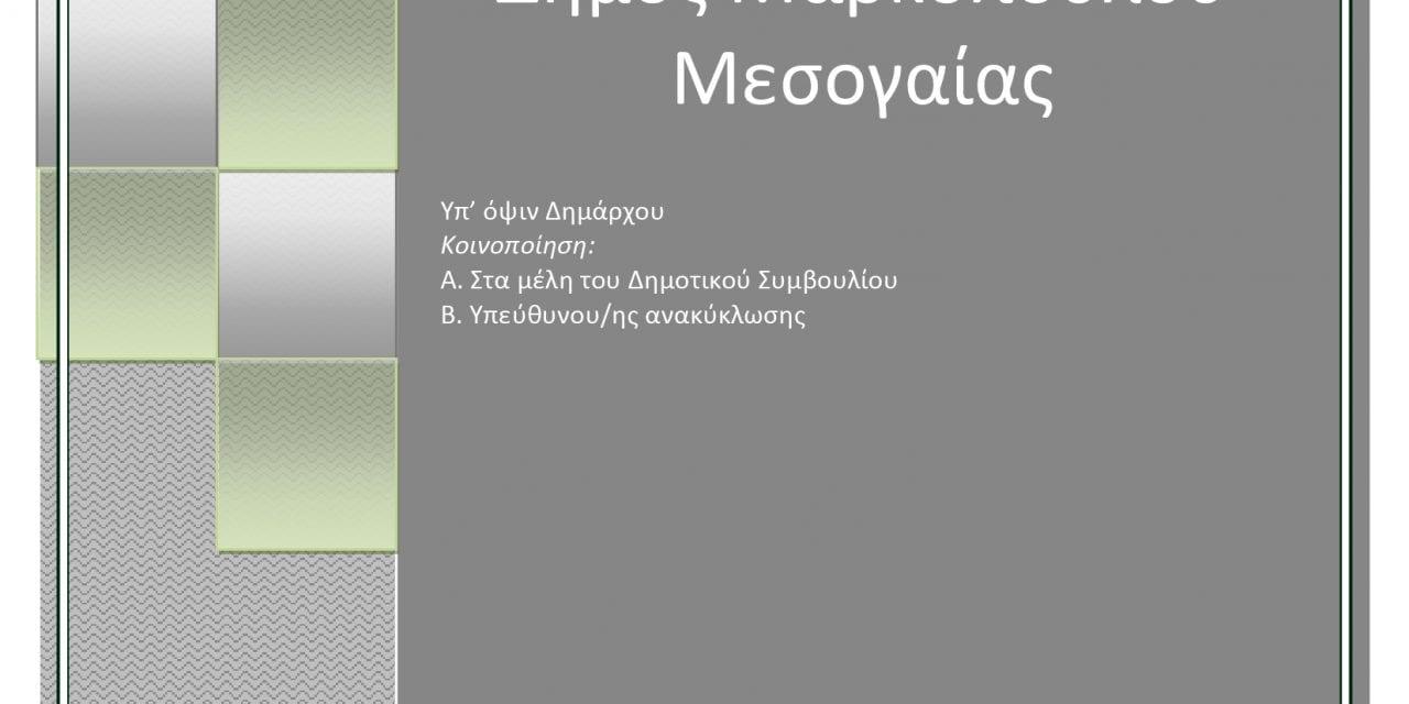 Ενημέρωση Ετήσιας Προόδου Συνεργασίας RECYCOM