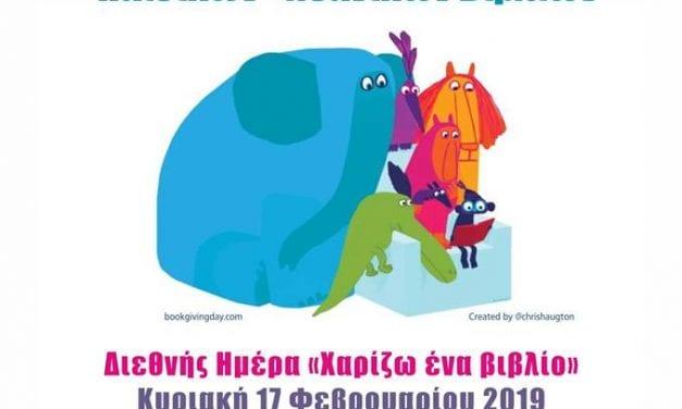 «Φέρε ένα βιβλίο…Πάρε ένα βιβλίο!»: Μία δράση της Ένωσης Συλλόγων Γονέων Δήμου Μαρκοπούλου, για την διεθνή ημέρα «Χαρίζω ένα βιβλίο», με ανταλλακτικό bazaar στο Πνευματικό Κέντρο Μαρκοπούλου!