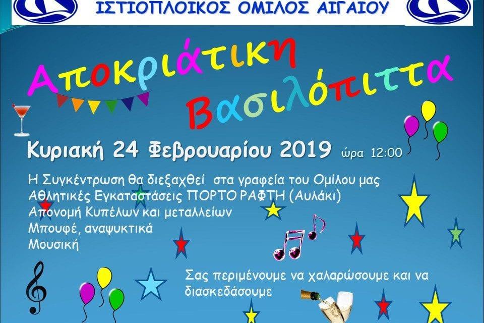 Kοπή πίτας του Ι.Ο. Αιγαίου Πόρτο Ράφτη (24-2-2019)