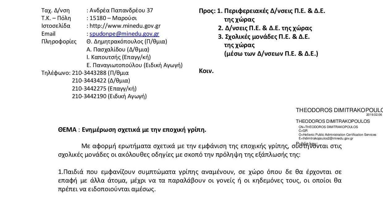 Εγκύκλιος του Υπουργείου Παιδείας σχετικά με την εποχική γρίπη.