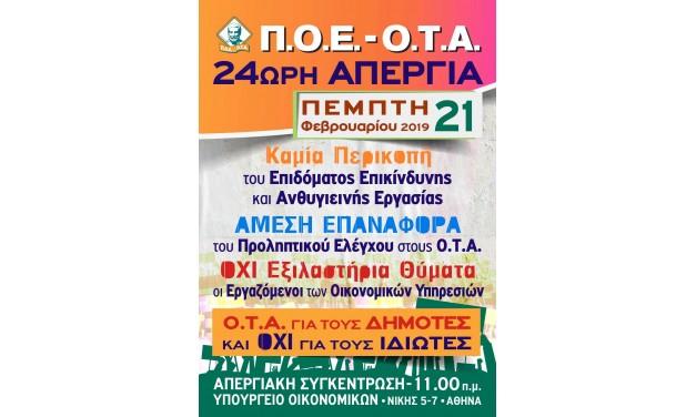 Λόγω της Πανελλαδικής Απεργίας των εργαζομένων στους Δήμους, ο Δήμος Μαρκοπούλου, αύριο, Πέμπτη, 21/2/2019, θα λειτουργήσει με Προσωπικό Ασφαλείας, με εξαίρεση τους Βρεφονηπιακούς Σταθμούς και τα ΚΑΠΗ.