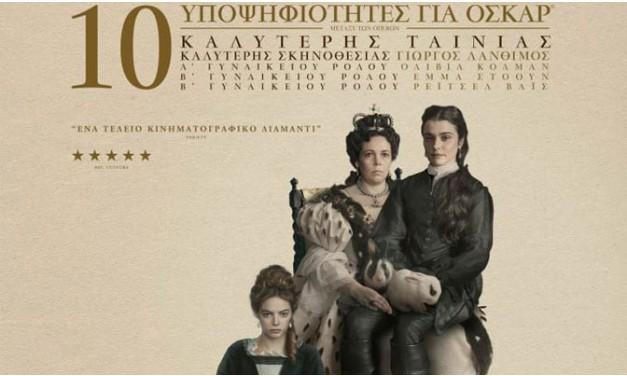 Η ήδη πολυβραβευμένη και υποψήφια για 10 Όσκαρ ταινία «Η ΕΥΝΟΟΥΜΕΝΗ» του Γιώργου Λάνθιμου, στο Δημοτικό Κινηματοθέατρο Μαρκοπούλου «Άρτεμις»