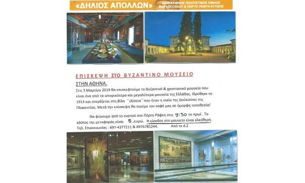 """Πρόσκληση για Επίσκεψη στο Βυζαντινό Μουσείο από τον Λαογραφικό Πολιτιστικό Όμιλο Μαρκοπούλου & Πόρτο Ράφτη """"Δήλιος Απόλλων"""" στις 3/3/2019"""
