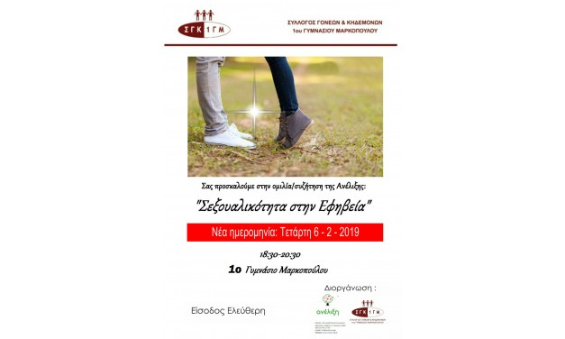 """Ενημερωτική εκδήλωση Συλλόγου Γονέων & Κηδεμόνων 1ου Γυμνασίου Μαρκοπούλου: """"Σεξουαλικότητα στην Εφηβεία"""""""