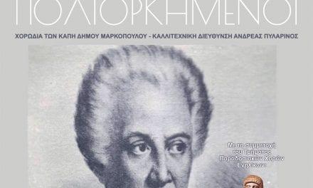«Ελεύθεροι Πολιορκημένοι», του Δ. Σολωμού:  Συναυλία της Χορωδίας Κ.Α.Π.Η. Μαρκοπούλου, στο Δημοτικό Κινηματοθέατρο «Άρτεμις».