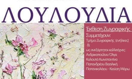 «Λουλούδια»:Ανοιξιάτικη Εικαστική Έκθεση, στο Πολιτιστικό Κέντρο Μαρκοπούλου