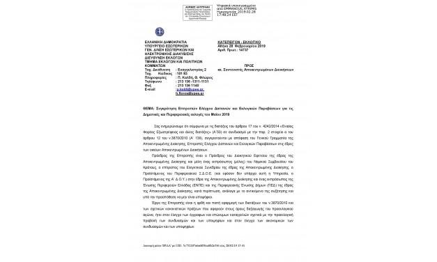 Συγκρότηση Επιτροπών Ελέγχου Δαπανών και Εκλογικών Παραβάσεων για τις Δημοτικές και Περιφερειακές εκλογές του Μαΐου 2019