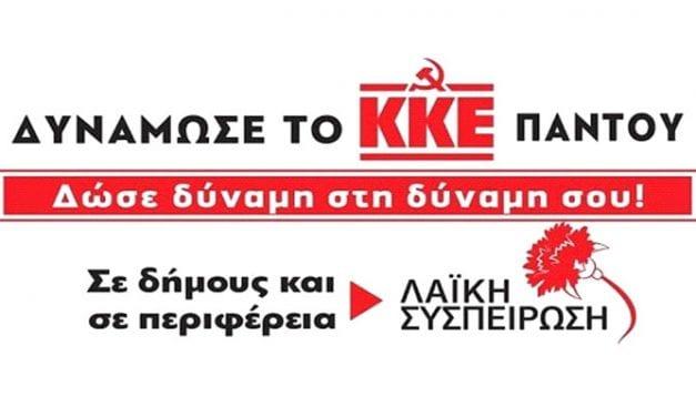 Κάλεσμα στην Κεντρική Πολιτική Εκδήλωση της Κομματικής Οργάνωσης ΚΚΕ και της Λαϊκής Συσπείρωσης του Δήμου Μαρκοπούλου