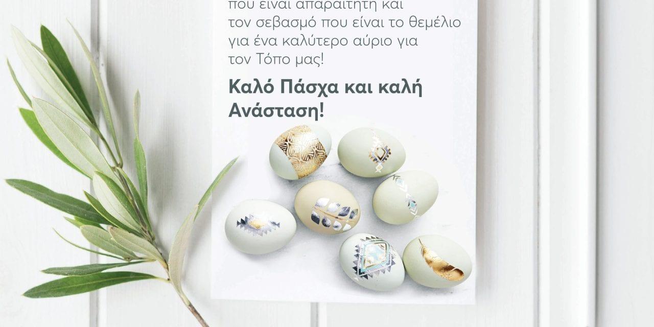 Πασχαλινές Ευχές του Προέδρου Δημοτικού Συμβουλίου Μαρκοπούλου – Υποψήφιου Δημάρχου, κ. Χρήστου Δρίτσα