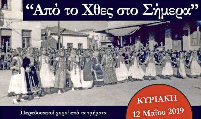 Ο Χορευτικός Λαογραφικός Όμιλος Μαρκοπούλου & Πόρτο Ράφτη «Μυρρινούς» παρουσιάζει την χορευτική παράσταση «Από το Χθες, στο Σήμερα»!