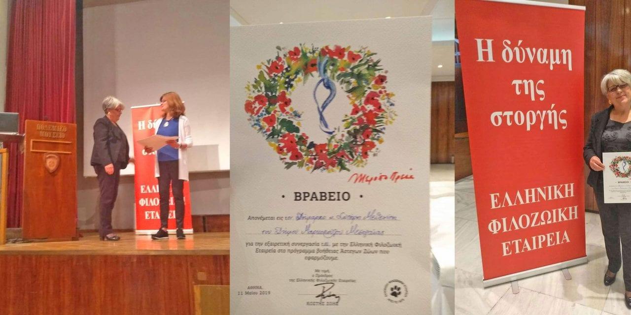 Βραβεύτηκε ο Δήμος Μαρκοπούλου, από την Ελληνική Φιλοζωική Εταιρεία!