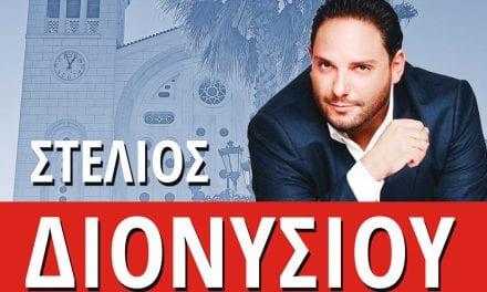 Μεγάλη Συναυλία με τον Στέλιο Διονυσίου, στις 20 Μαΐου 2019, στην Κεντρική Πλατεία Μαρκοπούλου, για τον Εορτασμό των Πολιούχων της Πόλης μας, Κωνσταντίνου και Ελένης!
