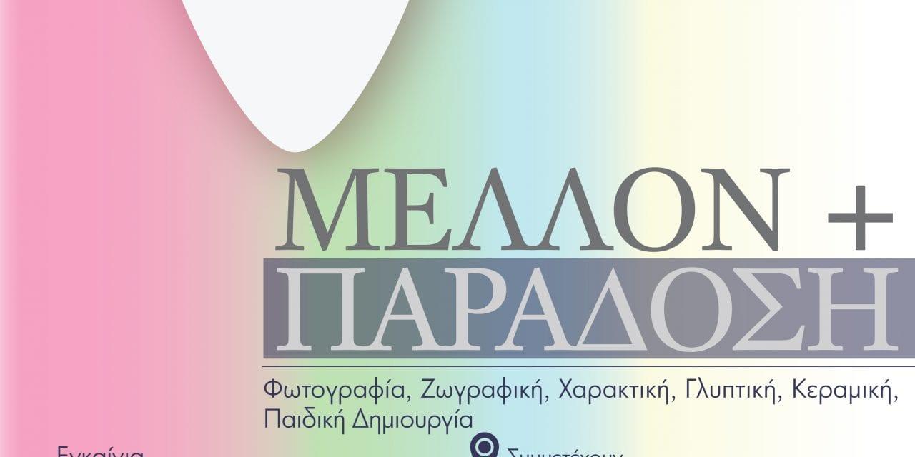Εικαστική Έκθεση, με θέμα:  «Μέλλον + Παράδοση», στο Πολιτιστικό Κέντρο Μαρκοπούλου!
