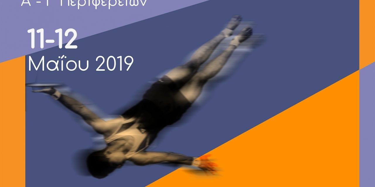 Οι Αγώνες της Α' Φάσης Ενόργανης Γυμναστικής, αυτό το Σαββατοκύριακο, στο Κλειστό του Δημοτικού Σταδίου Μαρκοπούλου!