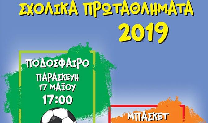 7o Σχολικό Πρωτάθλημα στον Δήμο Μαρκοπούλου!