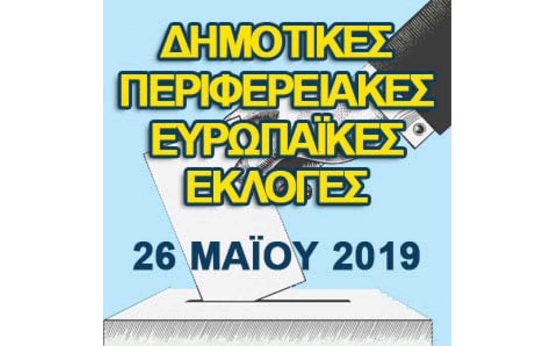 Είμαι Ψηφοφόρος: Χρήσιμες πληροφορίες από το Υπουργείο Εσωτερικών, για τις εκλογές της 26ης Μαΐου και της 2ας Ιουνίου 2019