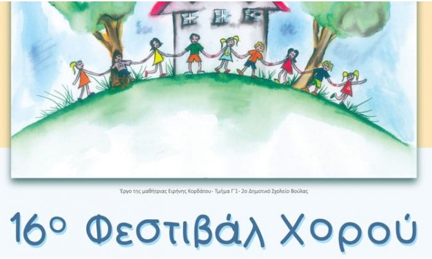 16ο Φεστιβάλ Χορού Νηπιαγωγείων και Δημοτικών Σχολείων Ανατολικής Αττικής, στο Ανοιχτό Θέατρο Σάρας Μαρκοπούλου